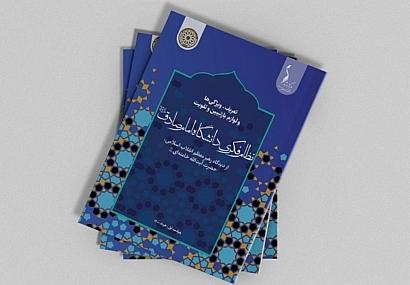 حجه الاسلام دکتر سعدی: این پژوهش یکی از ارزشمندترین کارهای تئوریک انجام شده در دانشگاه امام صادق (ع) است/ بر مبنای این کار میتوان به سمت طراحی نظام فکری دانشگاه حرکت کرد