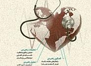 اولین شماره فصلنامه راهبرد سلامت و بهداشت منتشر شد.
