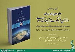 انتشار گزارش «طرحی نو برای سازمان فرهنگ و ارتباطات اسلامی»